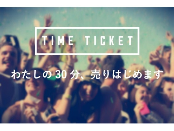 timeticket_01