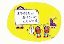 r5teakaikei03_01