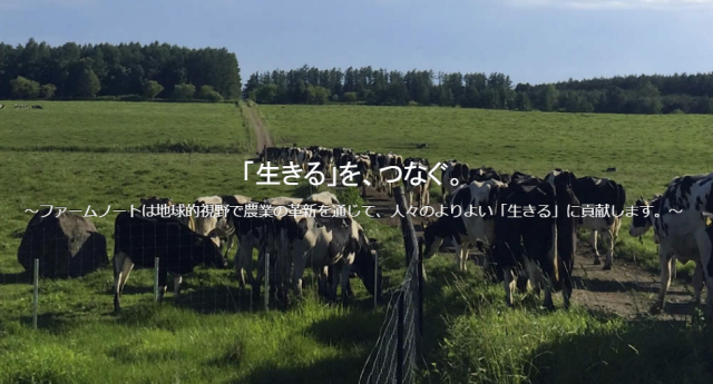 farmnote